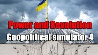 Power and Revolution Geopolitical Simulator 4 - НОВА ВЛАДА, НОВА УКРАЇНА!