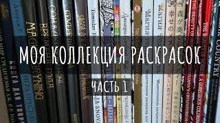 МОЯ КОЛЛЕКЦИЯ РАСКРАСОК / ВСЕ РАСКРАШЕННЫЕ РАБОТЫ