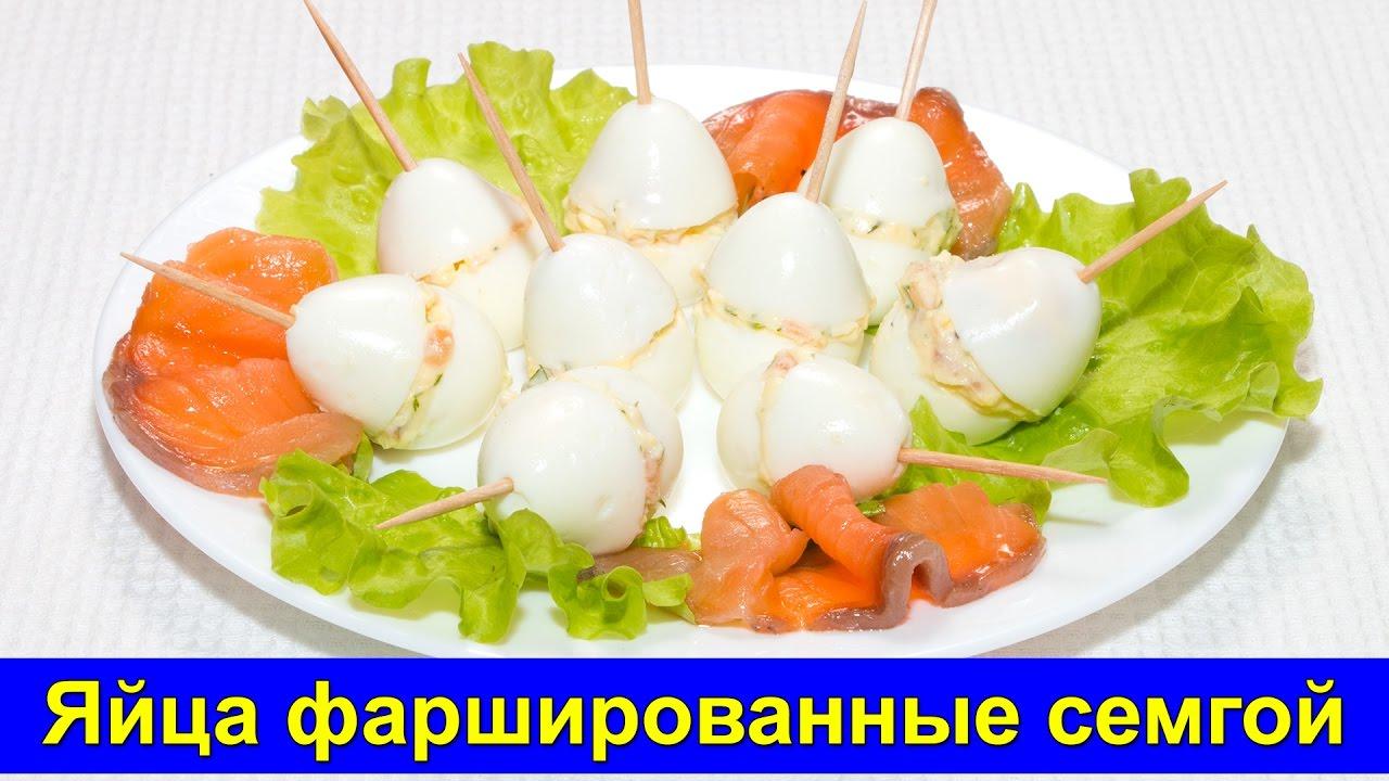 Праздничные закуски: Яйца фаршированные семгой - Праздничный рецепт - Быстро и вкусно! Про Вкусняшки