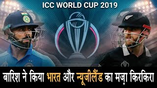 "Cricket World Cup 2019 ""India vs NewZealand"" Today Match"