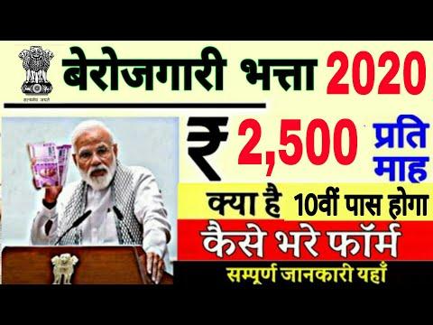 बेरोजगार भत्ता 2020// Berojgari Bhatta Online Application // बेरोजगारी भत्ता बढे़गा// 7 हजार हो सकता