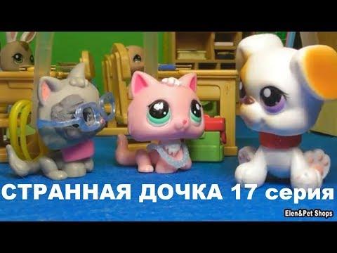 LPS: СТРАННАЯ ДОЧКА 17 серия