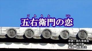 『五右衛門の恋』永井裕子 カラオケ 2019年9月25日発売