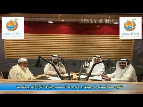 الشيخ محمد السحابي في ضيافة برنامج واحة المستمعين على إذاعة القرآن الكريم بالكويت