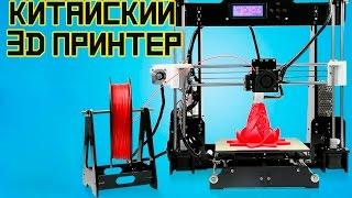 3d принтер из китая с aliexpress a8 desktop 3d printer prusa i3 diy kit