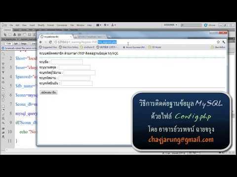 พัฒนาระบบสมัครสมาชิก  PHP + MySQL (Path 3)