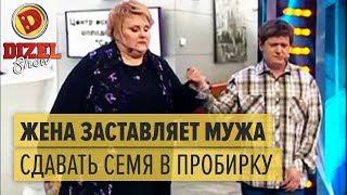 Жена заставила безработного мужа сдавать семя – Дизель Шоу 2015 ЛУЧШЕЕ | ЮМОР ICTV