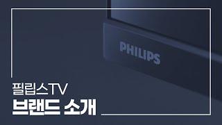 필립스TV_브랜드 소개