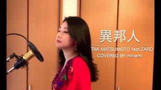【COVER】異邦人/TAK MATSUMOTO feat.ZARD