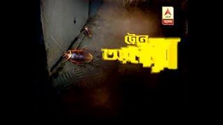 Cockroach menace in Maa Tara Express, passengers agitated at Tarapi...