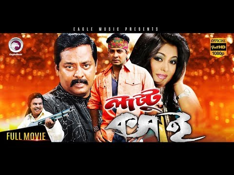 Bangla Movie | Lattu Koshai | Dipjol, Shakib Khan, Ferdous, Munmun | Eagle Movies (OFFICIAL)