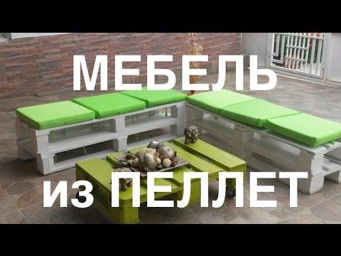 Садовая мебель из поддонов и пеллет || Производство бизнес идеи