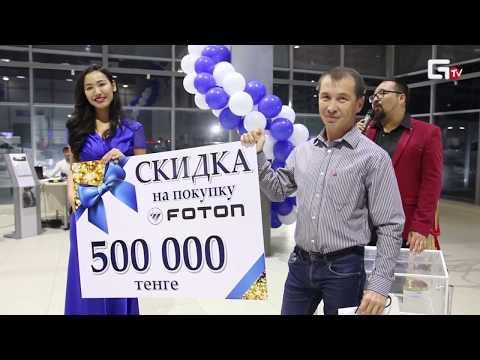 Foton Sauvana – премьера в г. Атырау, Казахстан