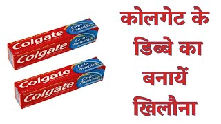 Best Out Of Waste Colgate Box Craft Idea | Colgate Box Car | Reuse Toothpaste Box | Craft Project