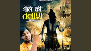 Bhole Ki Talaash