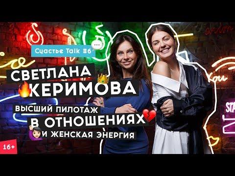 Светлана Керимова о том, как стать успешной женщиной и Woman Insight | Счастье Talk #6 | 16+