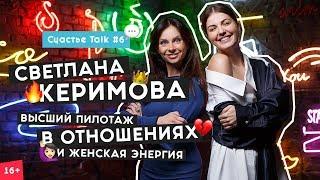 Светлана Керимова о том как стать успешной женщиной и woman insight Счастье Talk 6 16