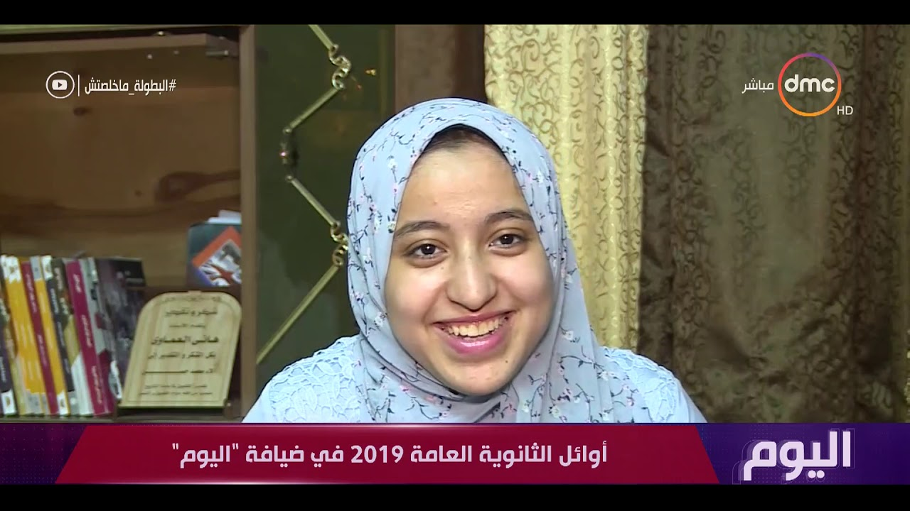 dmc:اليوم - الاء محمد : كنت متفاجأه وكنت مستنيه الوزير يكلمني ومكنتش مصدقه اني من الأوائل