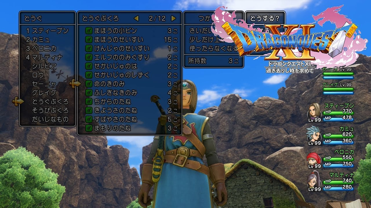 dragon quest xi english patch 3ds