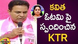KTR Responds Over Kavitha Defeat In Telangana Lok Sabha Polls In Press Meet | Telangana Politics