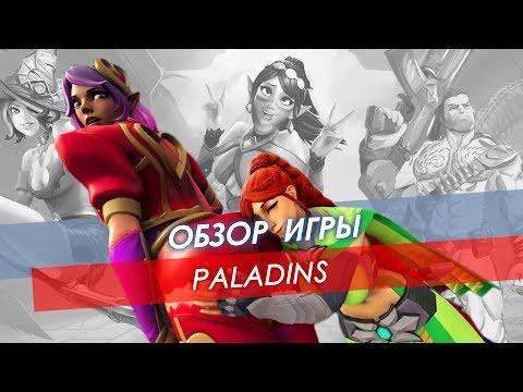 видео: Обзор paladins