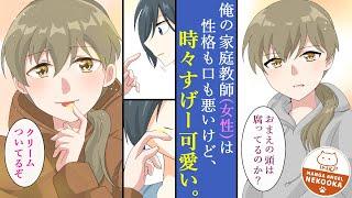 【漫画】外見は男みたいな性悪イケメン家庭教師にしごかれた結果、医学部に合格してしまう話。