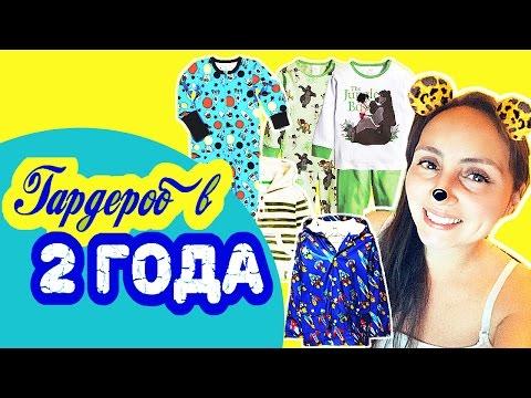 Детская одежда для мальчиков на возраст 2 года • Insta Irina Gram