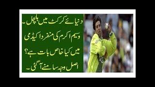 Download Video Waseem Akram Established Unique Cricket Academy of The World - Virat Kohli MP3 3GP MP4