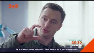 Звонар (серіал, анонс 2019) дивитись онлайн всі серії на кіносайт лайт