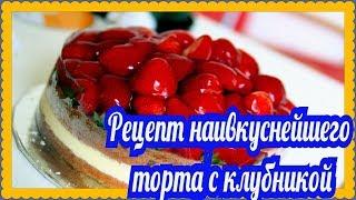 Рецепт торта бисквит с желе и фруктами!