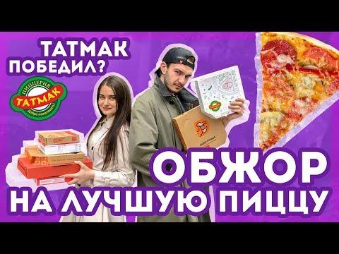 Лучшая пицца Казани: ДОДО пицца, Папа ДЖОНС, Итальяно, АРИБА пицца или Татмак?