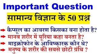 Top 50 General Science Question for SSC, Railway, Police, IB, PSC, UPSC, CGL, CPO, SSC GD