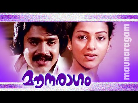 Malayalam Full Movie - Mounaraagam - Full...