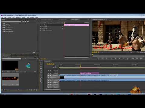 دورة Adobe Premiere Pro CS6 ـ إستراد ملف PSD من الفوتوشوب ـ الدرس 5