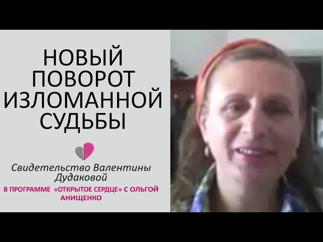 НОВЫЙ ПОВОРОТ ИЗЛОМАННОЙ СУДЬБЫ - Свидетельство Валентины Дудаковой