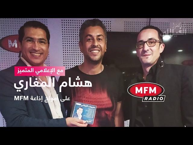 Album 2019 - Orchestre El Filali أوركسترا الفيلالي