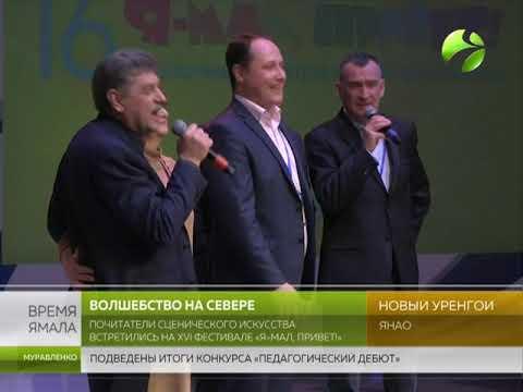 В Новом Уренгое стартовал Международный театральный фестивале «Я-мал, привет!»