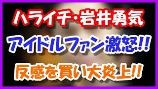 【悲報】ハライチ岩井勇気、「3次元アイドルにあまりハマれない理由」...