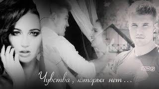 Ольга Бузова и Роман Гриценко - Чувства, которых нет...
