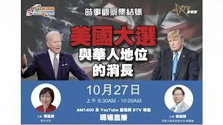 10272020時事觀察集結號 第8輯美國大選與華人地位的消長