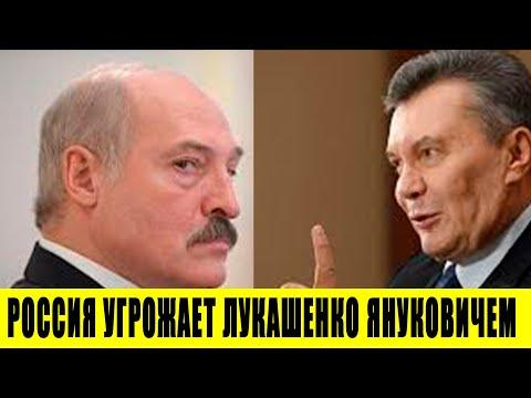 Срочно - Россия угрожает Лукашенко судьбой Януковича - новости мира