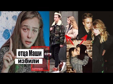 Папу Маши Маевой избили / Кто девушка Миши Смирнова или Никиты Златоуста