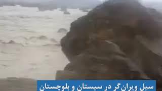سیل ویرانگر در سیستان و بلوچستان