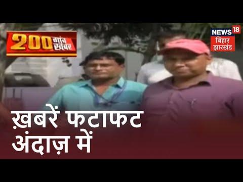 Bihar & Jharkhand News: तमाम ख़बरें फटाफट अंदाज़ में | Top Headlines | 200 Gaon Khabar