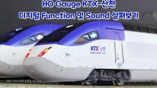 HO 게이지 KTX 산천 모형 디지털 / 사운드 펑션 …