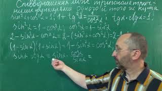 Тема 2 Урок 4 Спростити тригонометричний вираз одного аргументу Прості випадки - Алгебра 10 клас