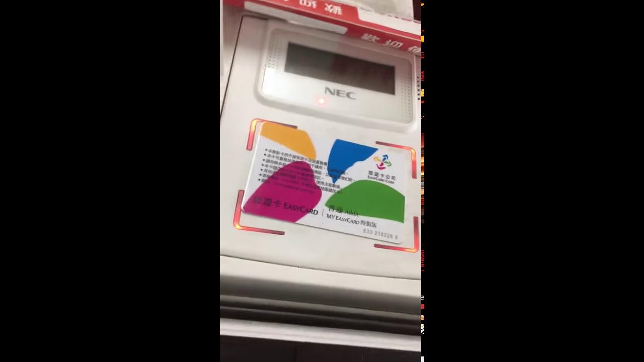 悠遊カードのチャージ&支払い - YouTube