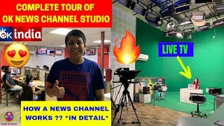 HOW A NEWS CHANNEL WORKS ??   COMPLETE TOUR of OK NEWS CHANNEL STUDIO in DETAIL   😍😍😍
