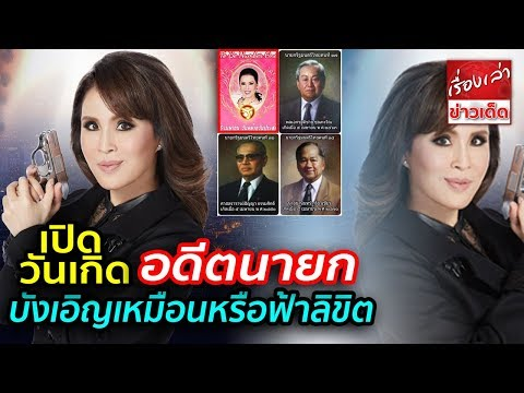 เปิดวันเกิด อดีตนายก ของไทย บังเอิญเหมือนหรือฟ้าลิขิตไว้แล้ว