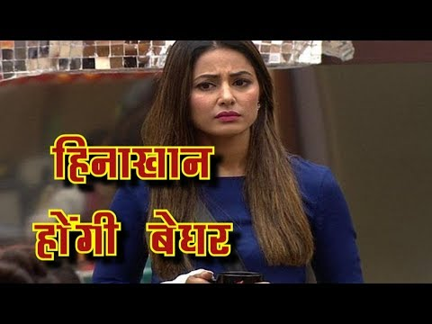 BIG BOSS MASALA: BAD NEWS! FOR HINA KHAN FANS | COLORS TV